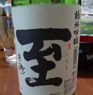 おいしい東北の日本酒 佐渡ヶ島「至」