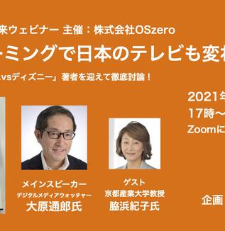 「ネットフリックスvsディズニー」著者・大原通郎氏を迎えてウェビナーを7/28開催!
