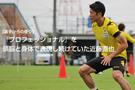 【選手からの便り】『プロフェッショナル』を頭脳と身体で表現し続けていた近藤直也