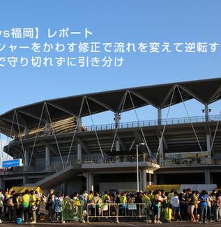 【千葉vs福岡】レポート:プレッシャーをかわす修正で流れを変えて逆転するも、最後まで守り切れずに引き分け