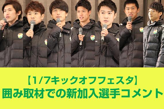 【1/7キックオフフェスタ】囲み取材での新加入選手コメント