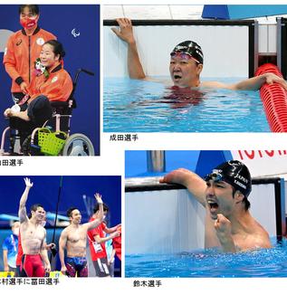 驚きの東京2020パラリンピック