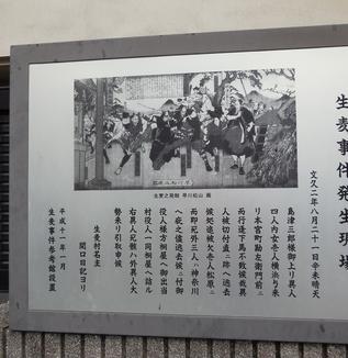 関東幕末史跡巡り12 横浜編その4 旧生麦村