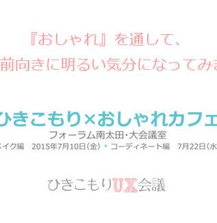 【公開】不登校・ひきこもりイベント情報