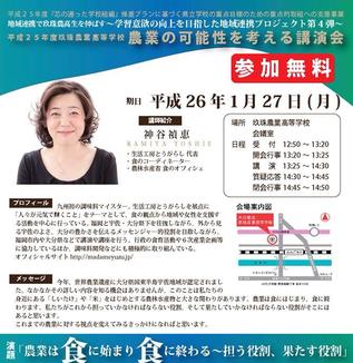 【神谷禎恵活動レポート】2014/1/27農業の可能性を考える講演会