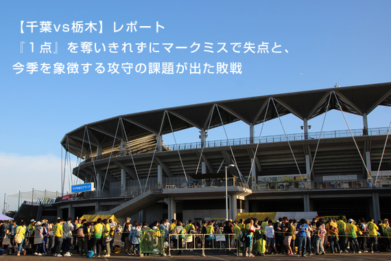 【千葉vs栃木】レポート:『1点』を奪いきれずにマークミスで失点と、今季を象徴する攻守の課題が出た敗戦