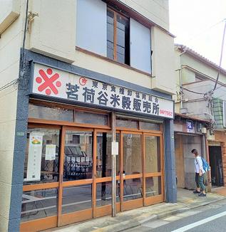 元お米屋さんが地域の居場所に/昭和の色濃い「こびなたぼっこ※」