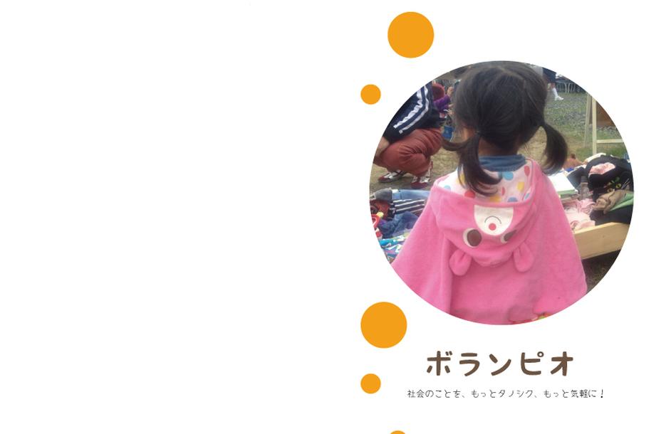 岡山のソーシャルグッドをお届けするウェブマガジン「ボランピオ」。 NPOやボランティアの情報をお届けします。