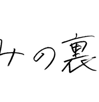 微笑みの裏側 第17回 (Soi48)