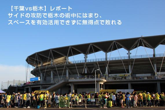 【千葉vs栃木】レポート:サイドの攻防で栃木の術中にはまり、スペースを有効活用できずに無得点で敗れる