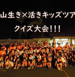 【繋がりを感じて、明日へのエネルギーにする】福島生き×活きキッズツアーin岡山2020