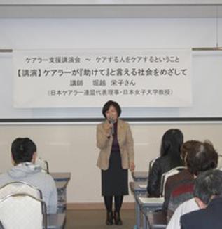報告:ケアラー支援講演会(広島)