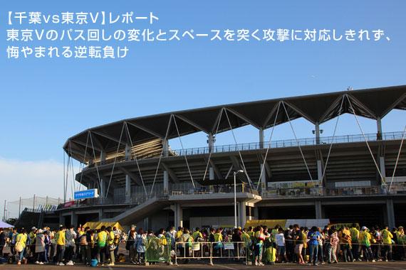 【千葉vs東京V】レポート:東京Vのパス回しの変化とスペースを突く攻撃に対応しきれず、悔やまれる逆転負け