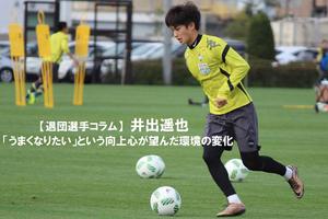 【退団選手コラム】井出遥也:「うまくなりたい」という向上心が望んだ環境の変化