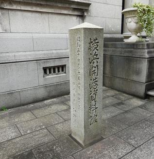 関東幕末史跡巡り10 横浜編その3