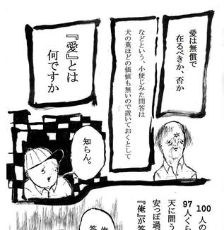 {漫画} 「螺旋する聴覚の酢漬け」 BY 河童モルヒネ