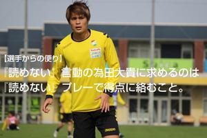 【選手からの便り】『読めない』言動の為田大貴に求めるのは『読めない』プレーで得点に絡むこと