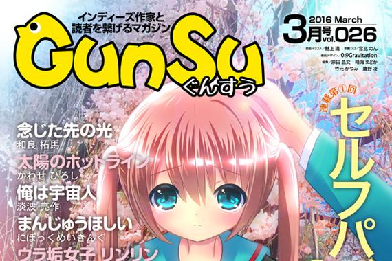 『月刊群雛』026号 表紙イラストレビュー('◇')ゞ