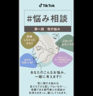 TikTokが「バズりづらい動画」を推している理由