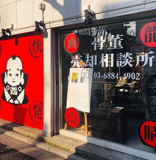 特選!ご近所 茗荷谷界隈/間口広く「お気軽に」古美術柿谷