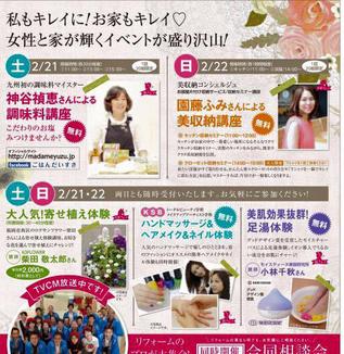 情報トピックス~マダムゆず&神飯の神谷禎恵とこんなところで会えるかも~