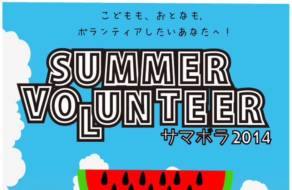 夏がはじまる! ボランティアではじめる!