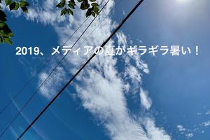 2019年08月号