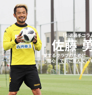 【引退選手コラム】佐藤勇人:愛するクラブのために『闘心』で前に進んでいく姿勢を貫く
