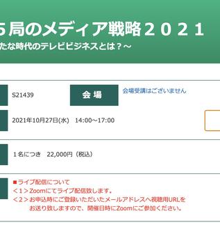 SSKセミナー「メディア戦略2021」10月27日開催!