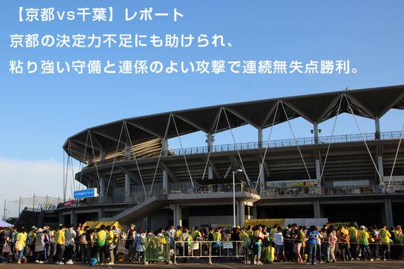 【京都vs千葉】レポート:京都の決定力不足にも助けられ、粘り強い守備と連係のよい攻撃で連続無失点勝利。