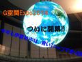 2014年11月号 vol.10 G空間Expo2014② 開幕しました!