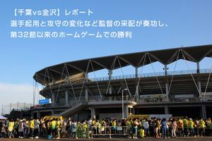 【千葉vs金沢】レポート:選手起用と攻守の変化など監督の采配が奏功し、第32節以来のホームゲームでの勝利