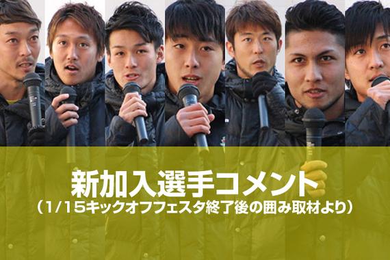新加入選手コメント(1/15キックオフフェスタ終了後の囲み取材より)