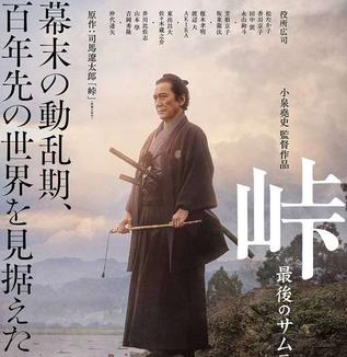 映画『峠 最後のサムライ』~越後長岡藩家老 河井継之助~