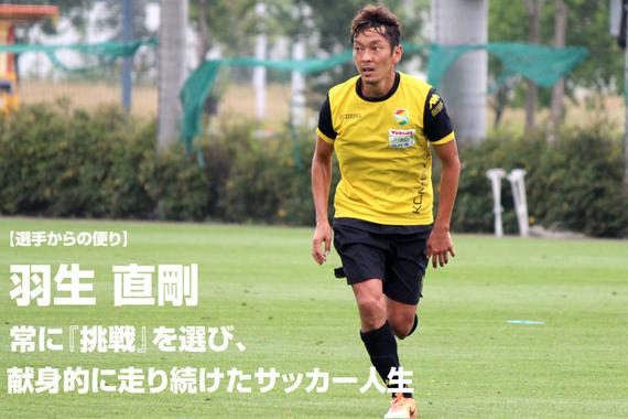 【選手からの便り】羽生直剛:常に『挑戦』を選び、献身的に走り続けたサッカー人生