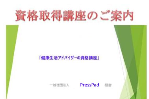 保険アドバイザー資格取得サイトに「e-学習」を採用