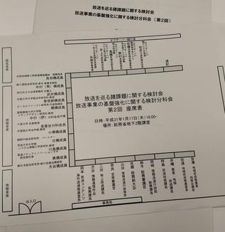 ローカル局の現在地とは〜関根禎嘉連載・メディアイベント右往左往《第24回》〜