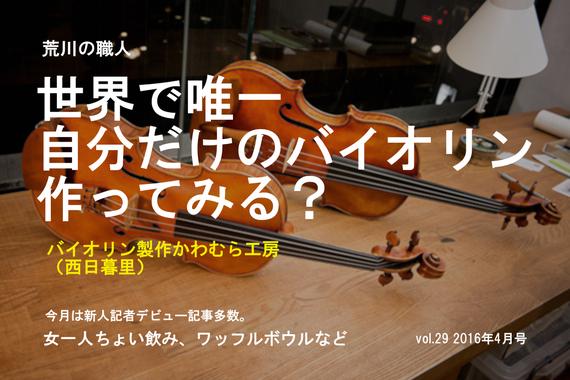 気持ちも爽やかに、春到来!さぁ、バイオリンでも作ってみますか。