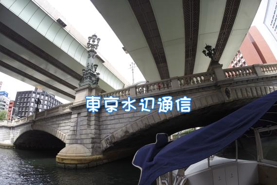 東京の水辺で遊んで学びましょう