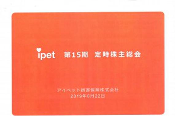 令和元年ペット関連企業の株主総会~アイペット