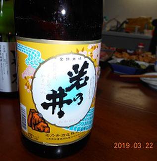 おいしい東北の日本酒 山形県「若乃井」