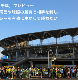 【町田vs千葉】プレビュー:1対1の局面や球際の勝負で相手を制し、セットプレーを有効に生かして勝ちたい