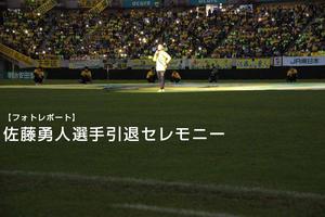 【フォトレポート】佐藤勇人選手引退セレモニー