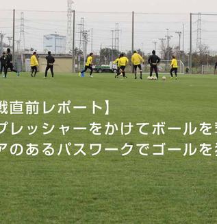 【福岡戦直前レポート】前からプレッシャーをかけてボールを奪い、アイデアのあるパスワークでゴールを狙う