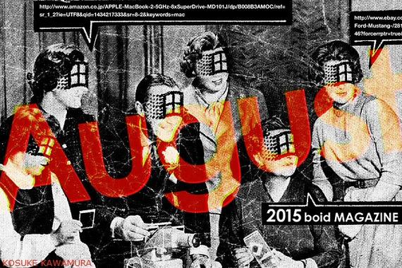 2015年 8月号 第4週