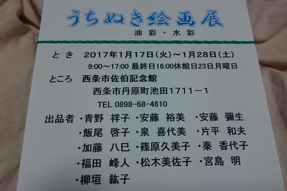 (第3回)うちぬき絵画展
