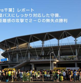 【町田vs千葉】レポート:町田の縦パスにしっかり対応した守備、適切な距離感の攻撃で2-0の無失点勝利