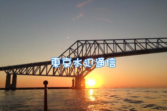 東京の水辺で遊んで学ぶ!