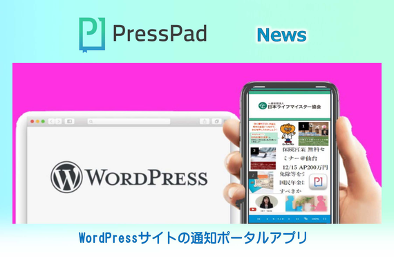 サイトコンテンツの通知ポータルアプリの「News」