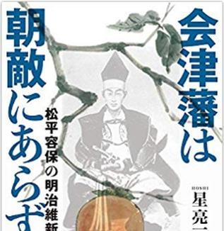 ◆今月の戊辰研お薦め本&お買い得本